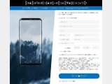 Samsung Galaxy S8 Sweepstakes  - SOI - Incentive