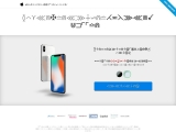 IPhone X Sweepstakes - FR - SOI - Incentive